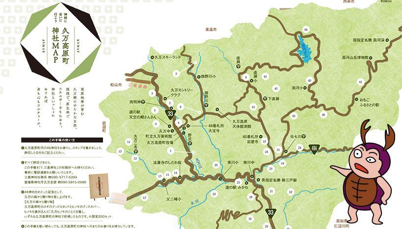 写真:八幡神社(愛媛県上浮穴郡久万高原町)
